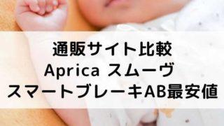 アップリカ・スムーヴ スマートブレーキABの通販【最安値】比較表-Amazon/楽天/赤ちゃん本舗/ベビーザらス/メルカリ/西松屋/ヤフオク/ラクマ/ジモティー/ダッドウェイを調査-