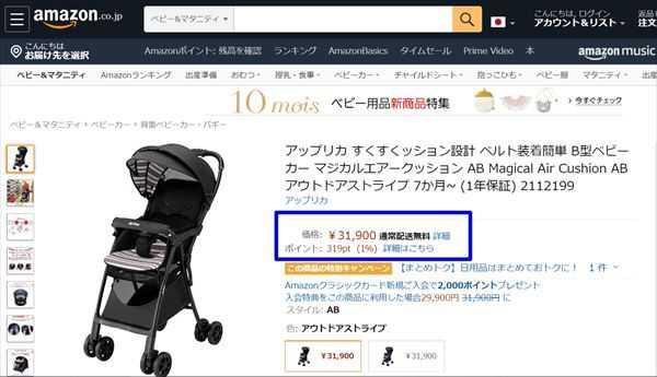 AmazonでのマジカルエアークッションABの価格