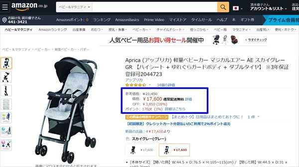 AmazonのマジカルエアーAE最安値