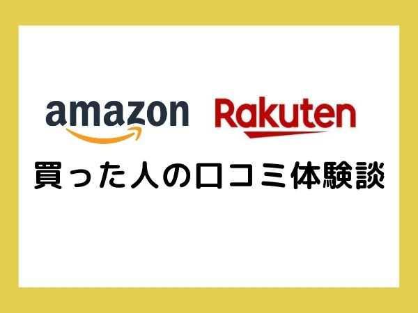 Amazon楽天でスムーヴAEを買った人の口コミ体験談