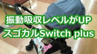 コンビ Combi スゴカルSwitch plusエッグショックXLの基本情報【重さ・カラー】