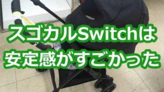 コンビ Combi スゴカルSwitchエッグショックXLの基本情報【サイズ・重さ】