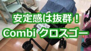 コンビ Combi クロスゴー4キャスエッグショックの基本情報【重さ・サイズ】