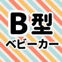 B型ベビーカーボタン