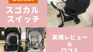 【リアルな口コミ】コンビ・スゴカルスイッチのレビューと評判