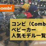 【コンビのベビーカー全機種比較】Combi人気モデルの違いや口コミ/レビュー取扱説明書まで全てレポート。