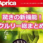 【アップリカのベビーカー・クルリーシリーズをまとめて比較】通販最安値で買う方法から実機レビュー・口コミ・基本情報まで、まるっとお伝えします