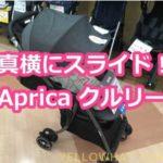 アップリカ(Aprica)クルリーの基本情報【大きさ・重さ】