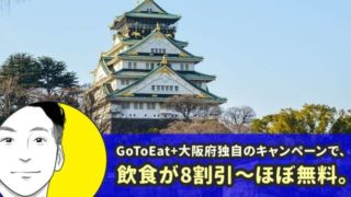 【GoToトラベルは大阪に来るべきっす!】GoToEat+大阪府キャンペーン最強伝説ぅぅぅ【大阪で食べるのが最適】
