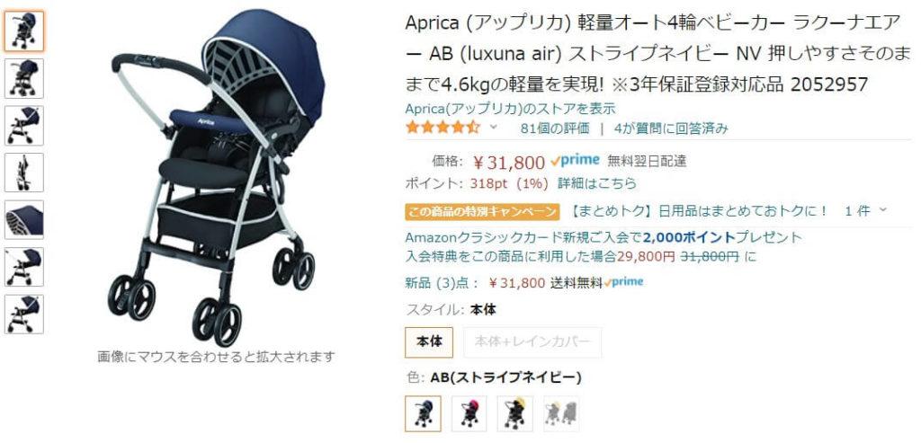 AmazonのアップリカラクーナエアーABの価格