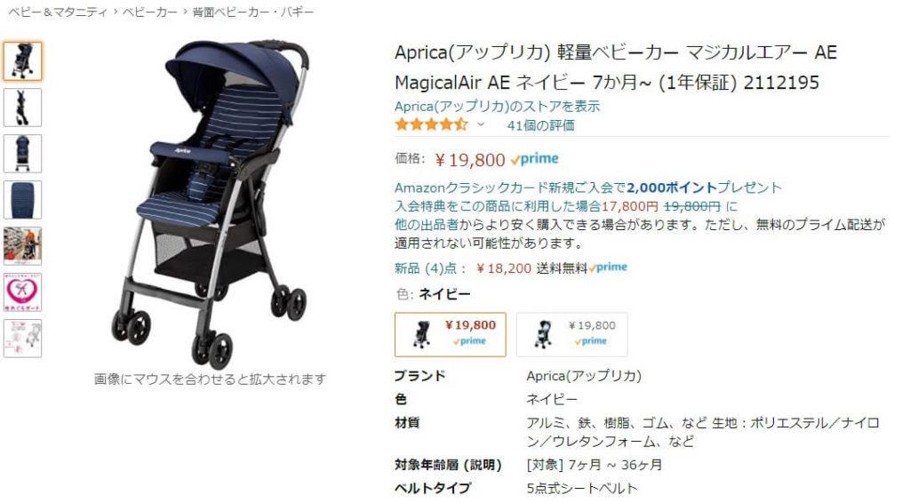 AmazonのアップリカマジカルエアーAEの価格