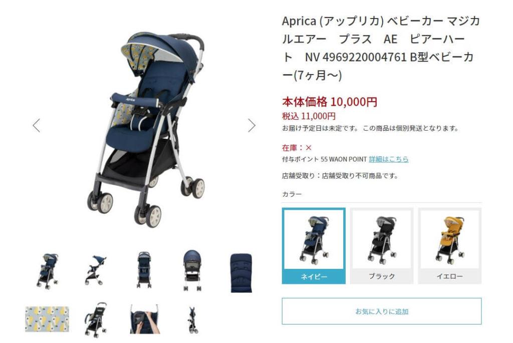 Apricaベビーカー・マジカルエアープラスAEのブラックフライデーセール価格