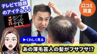 【ホンマでっか!?TV】薄毛芸人がフサフサになるアイテムと口コミや評判をチェック。【ヘアーカバースプレーCAXレビュー】