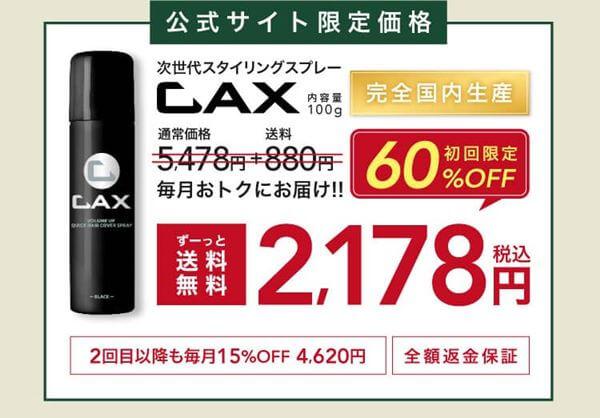 薄毛カバースプレーCAXの通販料金