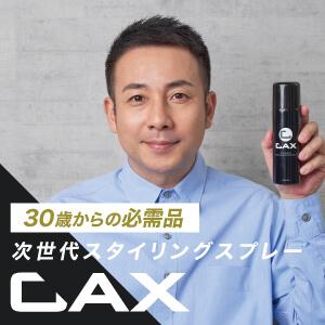 CAX公式サイトへ